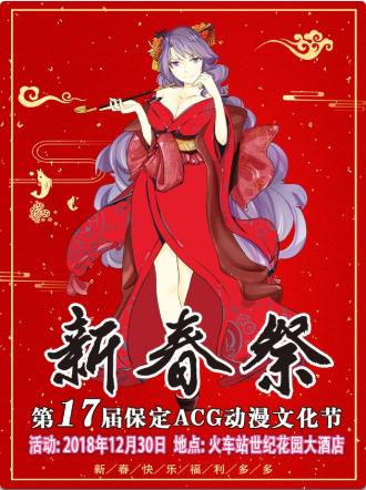 第17届保定ACG动漫文化节新春祭