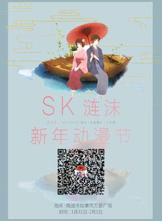 SK涟沫新年动漫节