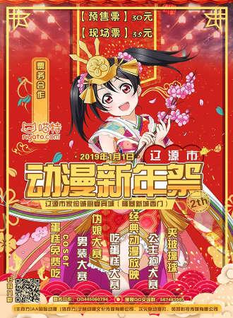 第二届辽源动漫新年祭