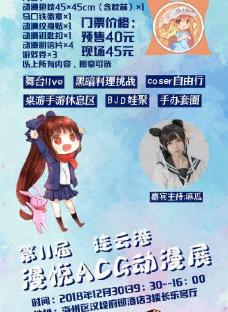 第十一届漫悦ACG动漫展