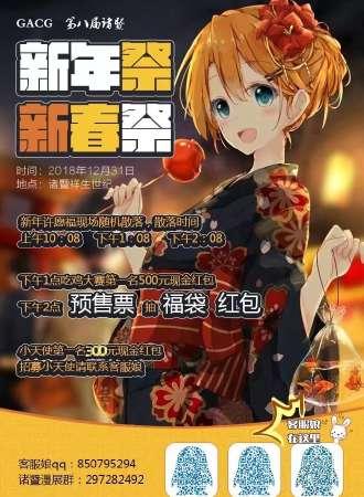 GACG第八届诸暨新春祭