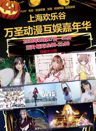 2018上海欢乐谷万圣节动漫互娱嘉年华