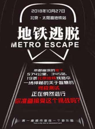 地铁逃脱METRO ESCAPE