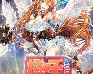 橙子动漫游戏嘉年华4.0