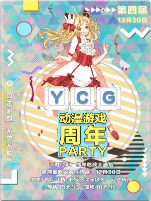 第四届YCG动漫游戏周年party