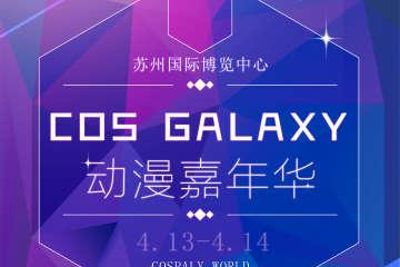 Cos Galaxy动漫嘉年华·国风时裳洲
