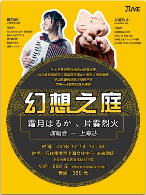 【上海站】JLIVE幻想之庭~霜月はるか&片雾烈火演唱会