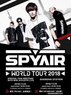 SPYAIR世界巡演-上海站