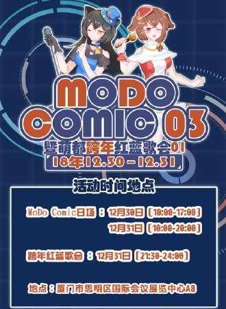 MoDo Comic 03暨萌都跨年红蓝歌会01