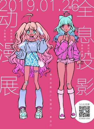 潍坊全息投影动漫展