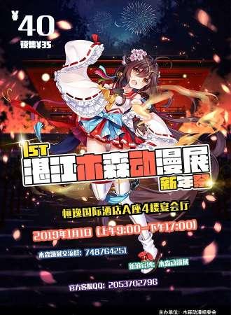 第一届湛江木森动漫展新年祭