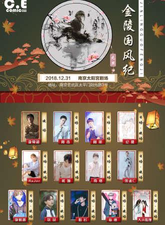 2018南京CEcomic元旦新年跨年