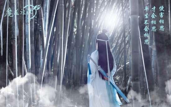 蓝忘机,COS,cosplay,生日快乐,魔道祖师