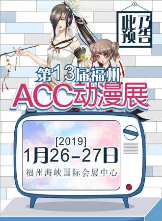 第13届福州ACC动漫展