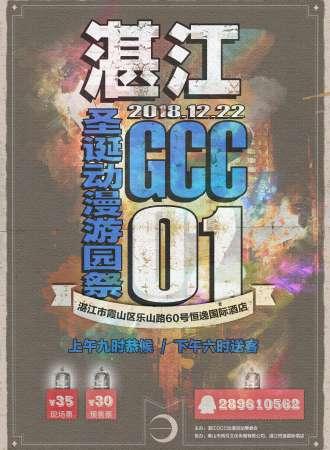 湛江GCC圣诞动漫游园祭01