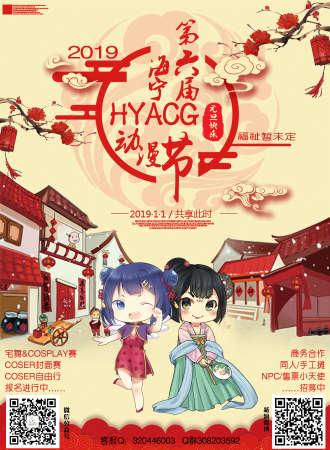 2019第六届HYACG海宁动漫节