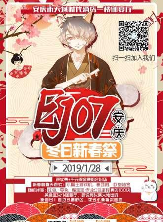 安庆EJ07冬日新春祭