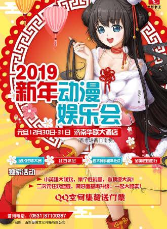 2019新年动漫娱乐会