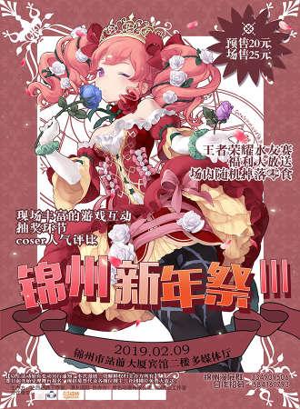 第三届锦州新年祭