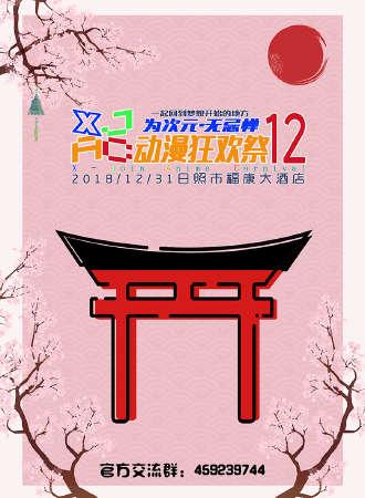 第十二届XJ动漫狂欢祭