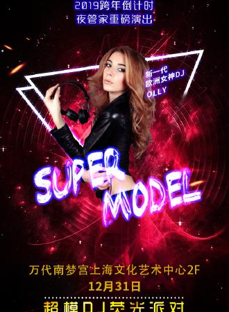 2018上海跨年重磅活动 超模DJ荧光派对12.31