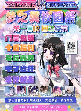 【免费展会】临沂市第一届梦之翼校园季