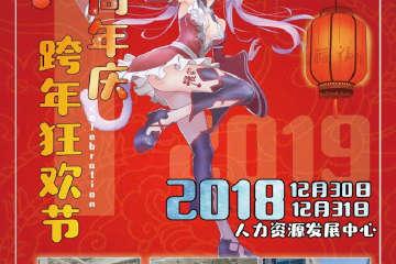 漫go周年庆-跨年联欢节