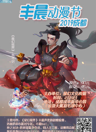 2019成都丰晨动漫节