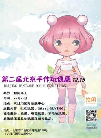 第二届北京手作玩偶展