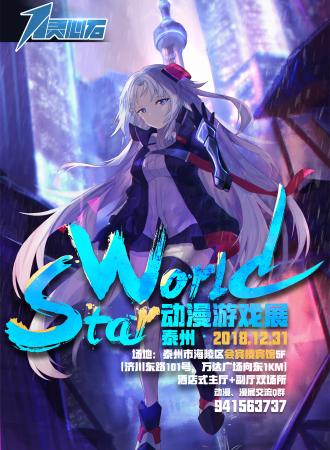 泰州·StarWorld动漫游戏展