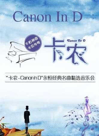 """卡农Canon In D""""永恒经典名曲精选音乐会-武汉站01.06"""