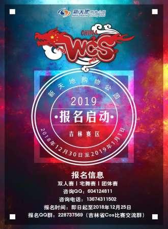 第六届魅力新天地动漫嘉年华暨2019WCS吉林赛区晋级赛