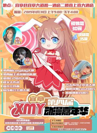 宜章第四届XMY动漫嘉年华