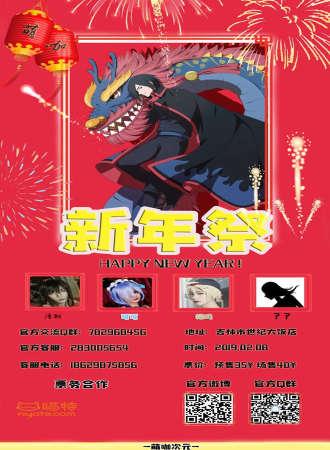 2019吉林新年祭