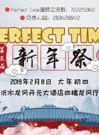 第三届沂水Perfect Time 新年祭