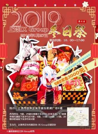上饶市第六届冬日祭