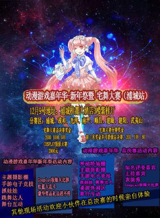 动漫游戏嘉年华-新年祭暨宅舞大赛(蒲城站)