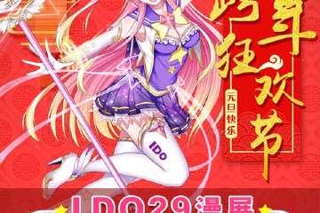 第二十九届中国(北京)动漫游戏嘉年华(IDO29)