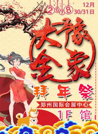 大豫金象元旦拜年祭
