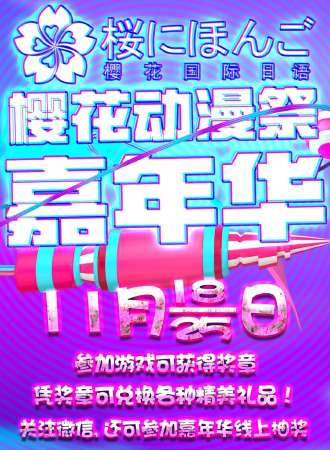 宫崎骏动漫游戏嘉年华11.18