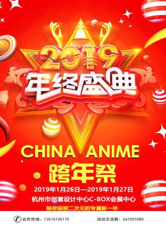 China anime 跨年祭