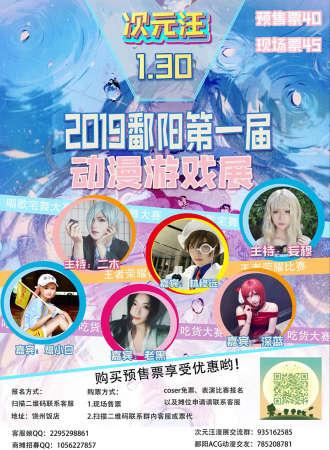 2019鄱阳第一届动漫游戏展
