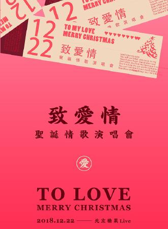 """2018北京超""""暖""""圣诞演唱会—《致爱情》"""