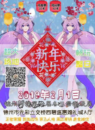 锦州喵噗第十届冬日祭动漫展