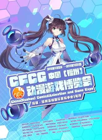 CFCG中国福州动漫游戏博览会
