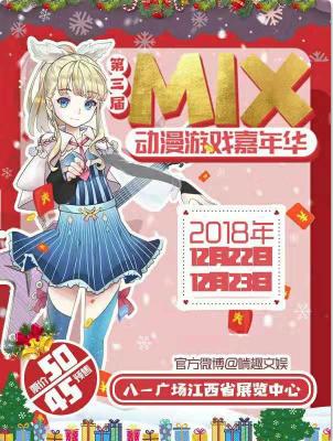 第三届MIX动漫游戏嘉年华