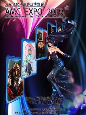 内蒙古包头市AMC EXPO 2019漫影文化动漫游戏博览会