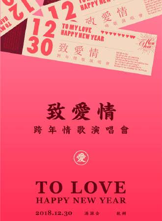 """2018-2019杭州超""""暖""""跨年演唱会—《致爱情》"""