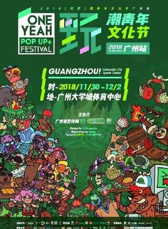 玩野潮青年文化节·12.1二次元主题日