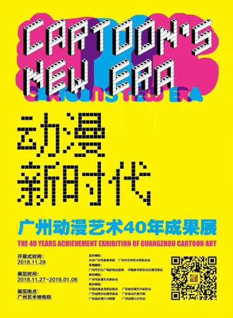动漫新时代——广州动漫艺术40年成果展